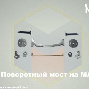Комплект №1 Поворотный мост для МАЗ