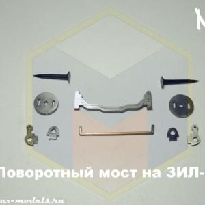 Комплект №6 - поворотный мост для ЗИЛ-130