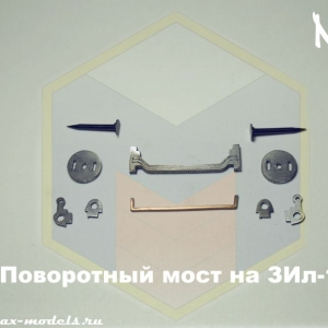 Комплект №7 - поворотный мост для ЗИЛ-164