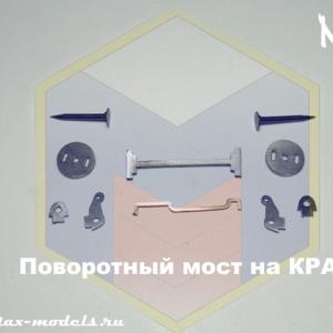 Комплект №8 - поворотный мост для КРАЗ