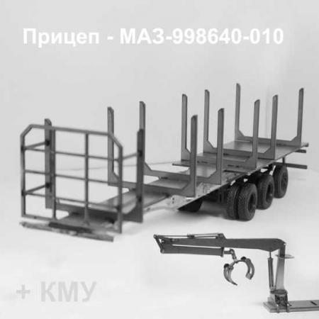 Прицеп МАЗ-998640-010 сортиментовоз + КМУ