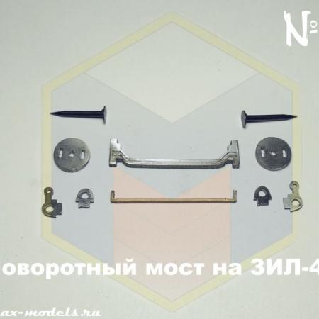 Комплект №10 - поворотный мост для ЗИЛ-4331