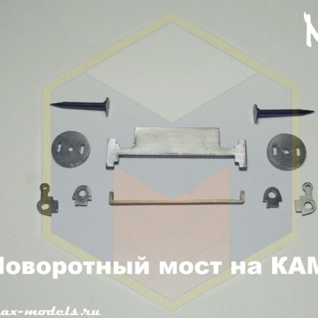 Комплект №2 Поворотный мост для КАМАЗ 5320