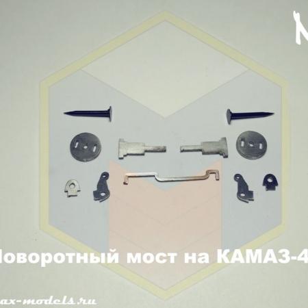 Комплект №3 Поворотный мост для КАМАЗ 4310