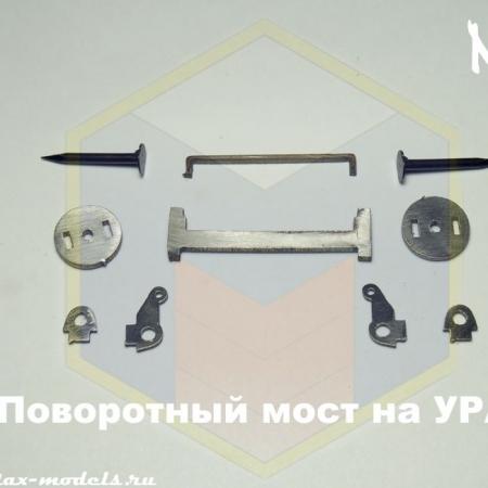 Комплект №4 Поворотный мост для УРАЛ 4320