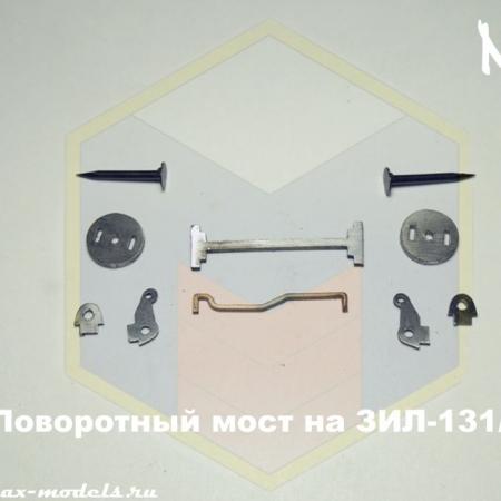 Комплект №5 - поворотный мост для ЗИЛ-131/157