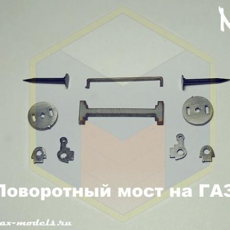 Комплект №9 - поворотный мост для ГАЗ-51