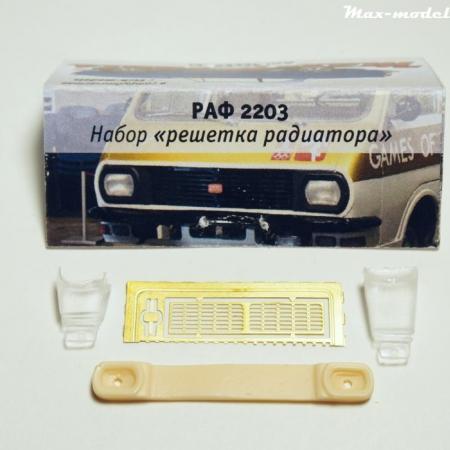 Решетка радиатора РАФ-2203